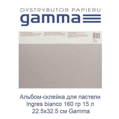 albom-sklejka-dlja-pasteli-ingres-bianco-160-gr-15-l-22-5h32-5-sm-gamma-22
