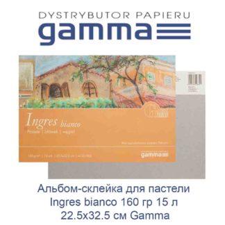 albom-sklejka-dlja-pasteli-ingres-bianco-160-gr-15-l-22-5h32-5-sm-gamma-33