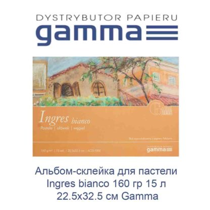 albom-sklejka-dlja-pasteli-ingres-bianco-160-gr-15-l-22-5h32-5-sm-gamma