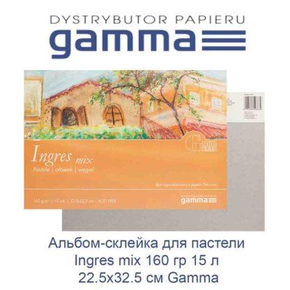 albom-sklejka-dlja-pasteli-ingres-mix-160-gr-15-l-22-5h32-5-sm-gamma-33