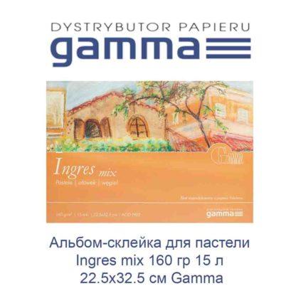 albom-sklejka-dlja-pasteli-ingres-mix-160-gr-15-l-22-5h32-5-sm-gamma