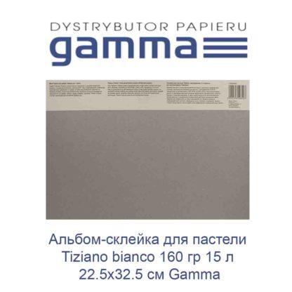 albom-sklejka-dlja-pasteli-tiziano-bianco-160-gr-15-l-22-5h32-5-sm-gamma-22