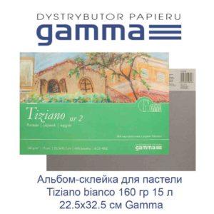 albom-sklejka-dlja-pasteli-tiziano-bianco-160-gr-15-l-22-5h32-5-sm-gamma-33