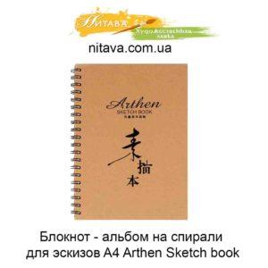 bloknot-albom-na-spirali-dlja-jeskizov-a4-arthen-sketch-book