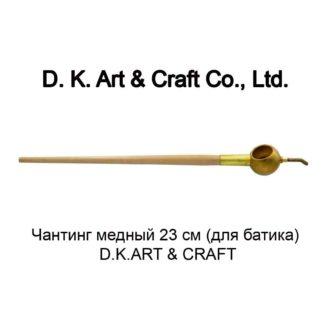 chanting-mednyj-23-sm-dlja-batika-d-k-art-craft