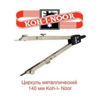 cirkul-metallicheskij-140-mm-koh-i-noor