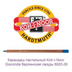 karandash-pastelnyj-koh-i-noor-gioconda-berlinskaja-lazur-8820-26