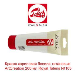 kraska-akrilovaja-belila-titanovye-artcreation-200-ml-royal-talens-105