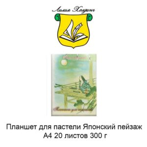 planshet-dlja-pasteli-japonskij-pejzazh-a4-20-listov-300-g