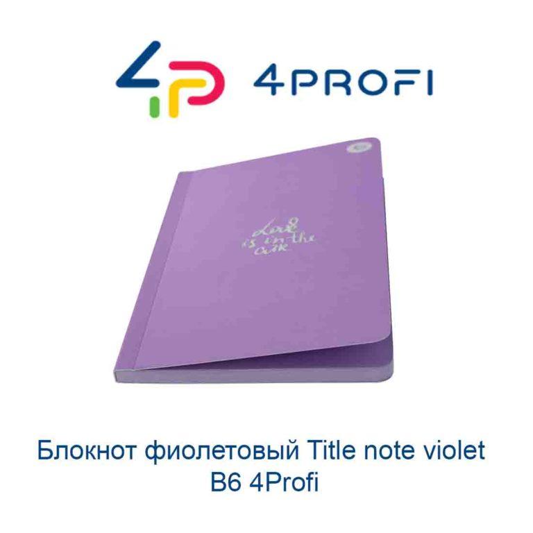 bloknot-fioletoviy-title-note-violet-b6-4profi-33