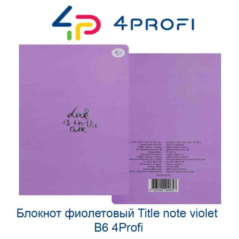 bloknot-fioletoviy-title-note-violet-b6-4profi-44
