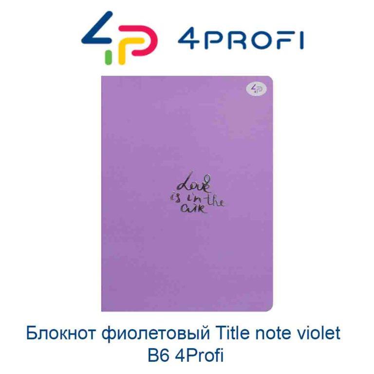 bloknot-fioletoviy-title-note-violet-b6-4profi
