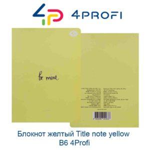 bloknot-geltiy-title-note-yellow-b6-4profi-44