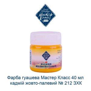 kraska-guashevaya-master-klass-40-ml-kadmij-zhyolto-palevyj-212-zhk-1