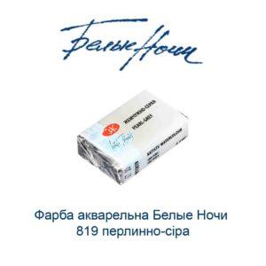 farba-akvarelna-belye-nochi-819-perlinno-sira-1