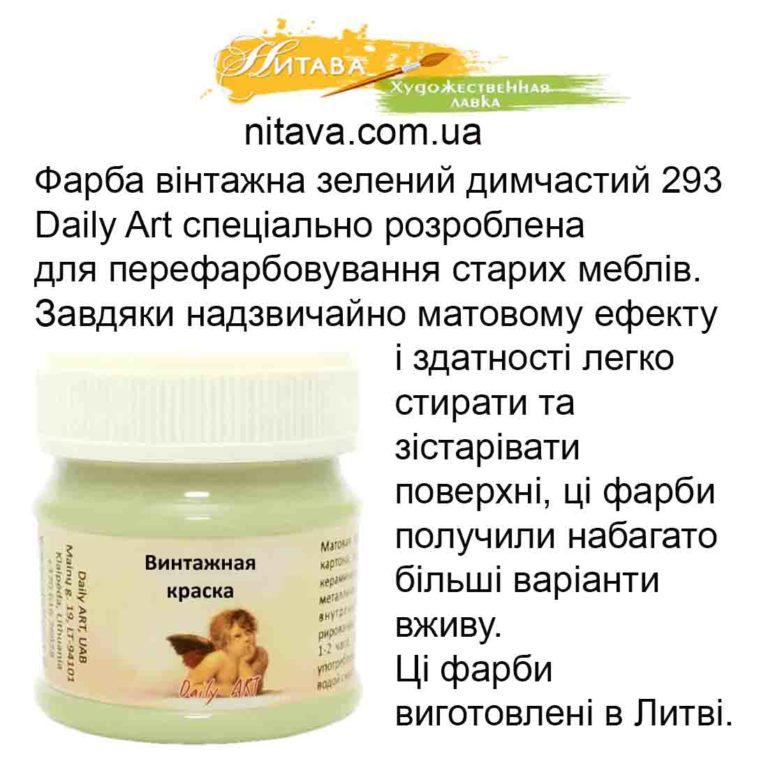 kraska-vintazhnaja-melovaja-50-ml-zelenyj-dymchastyj-293-daily-art