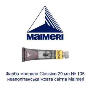 kraska-masljanaja-classico-20-ml-105-neapolitanskaja-zheltaja-svetlaja-maimeri-1
