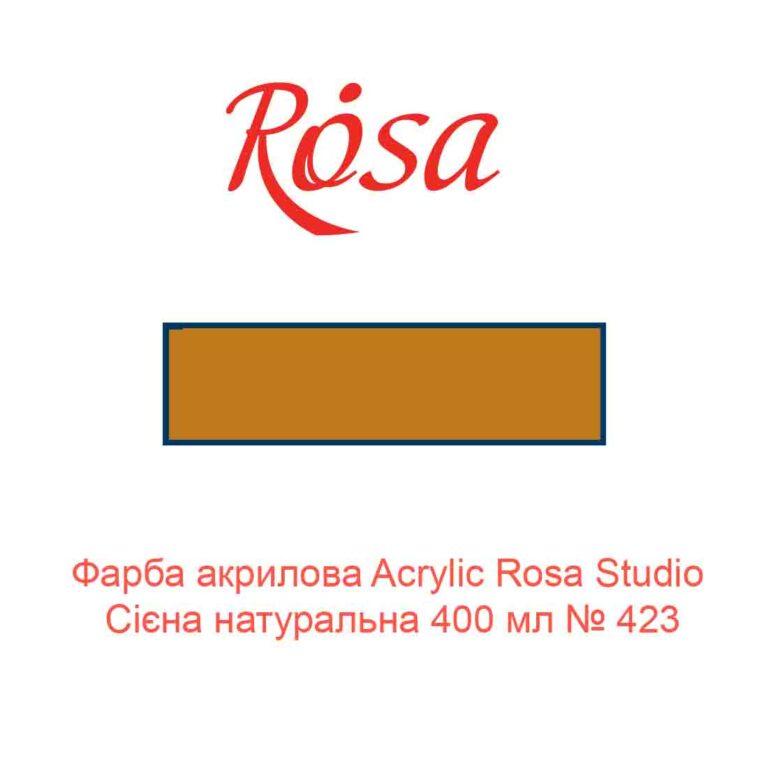 Фарба акрилова Acrylic Rosa Studio Сієна натуральна 400 мл № 423-3