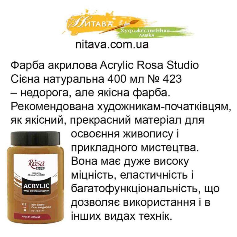 Фарба акрилова Acrylic Rosa Studio Сієна натуральна 400 мл № 423