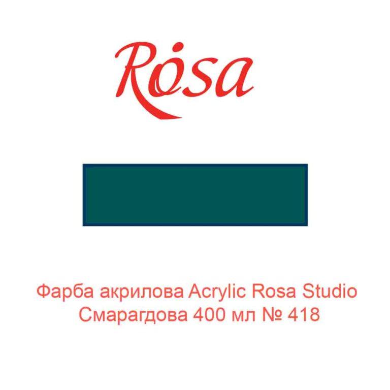 Краска акриловая Acrylic Rosa Studio Изумрудная 400 мл № 418-3