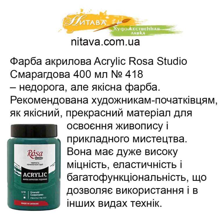 Краска акриловая Acrylic Rosa Studio Изумрудная 400 мл № 418