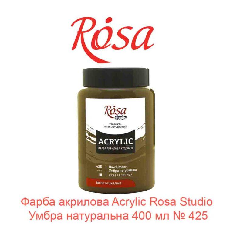 Фарба акрилова Acrylic Rosa Studio Умбра натуральна 400 мл № 425-1