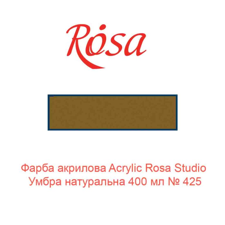 Фарба акрилова Acrylic Rosa Studio Умбра натуральна 400 мл № 425-3