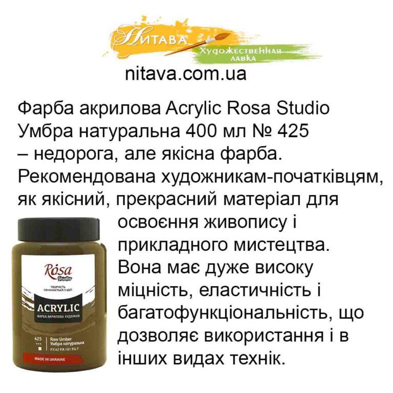 Фарба акрилова Acrylic Rosa Studio Умбра натуральна 400 мл № 425
