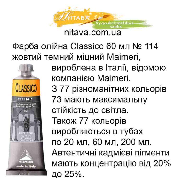 kraska-masljanaja-classico-60-ml-114-zheltyj-temnyj-prochnyj-maimeri