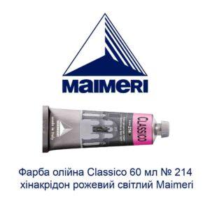 kraska-masljanaja-classico-60-ml-214-hinakridon-rozovyj-svetlyj-maimeri-1