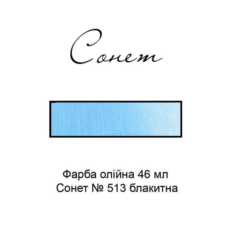 kraska-maslyanaya-46-ml-sonet-513-golubaya-3