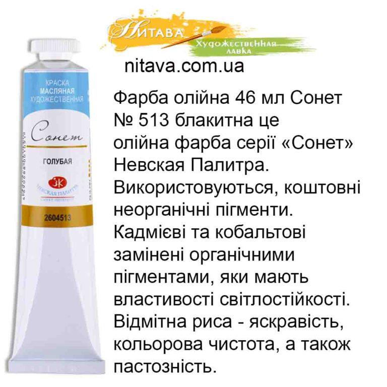 kraska-maslyanaya-46-ml-sonet-513-golubaya
