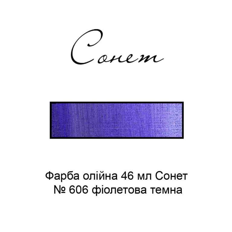 kraska-maslyanaya-46-ml-sonet-606-fioletovaya-temnaya-3