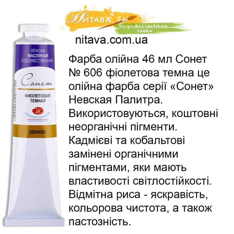 kraska-maslyanaya-46-ml-sonet-606-fioletovaya-temnaya
