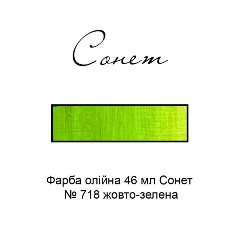 kraska-maslyanaya-46-ml-sonet-718-zhelto-zelenaya-3