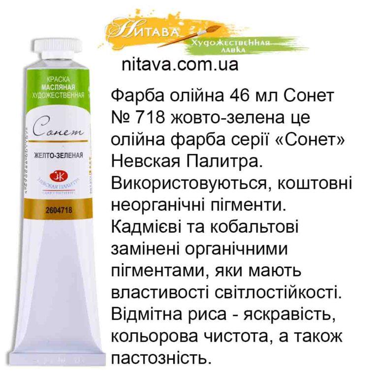 kraska-maslyanaya-46-ml-sonet-718-zhelto-zelenaya
